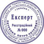 Печать Эксперта
