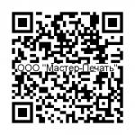 New! Штамп-визитка c QR-Code